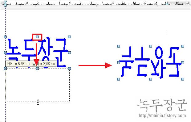 한컴오피스 한글 좌우대칭, 좌우반전, 글자 뒤집는 방법