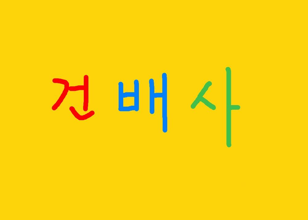 [최신 건배사]인절미