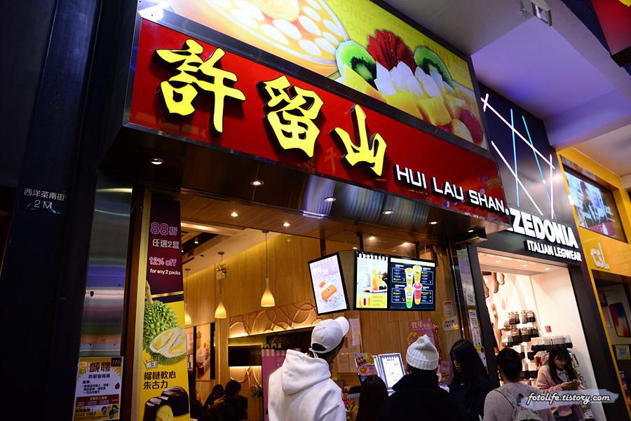 [홍콩] 역시 허유산(許留山) 망고주스는 맛있어!