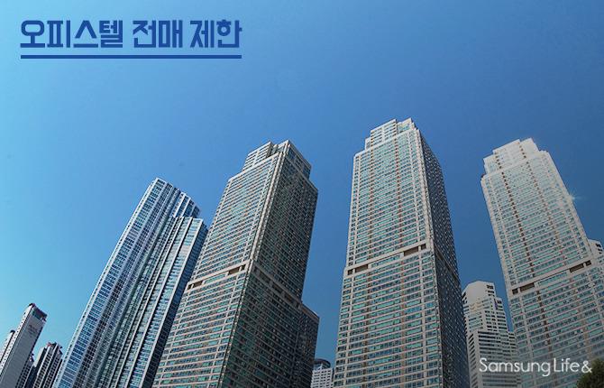 오피스텔 전매제한 아파트 서울 하늘