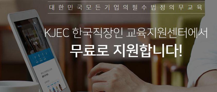 법정의무교육 벌금 부과 상세보기 By 한국직장인교육지원센터