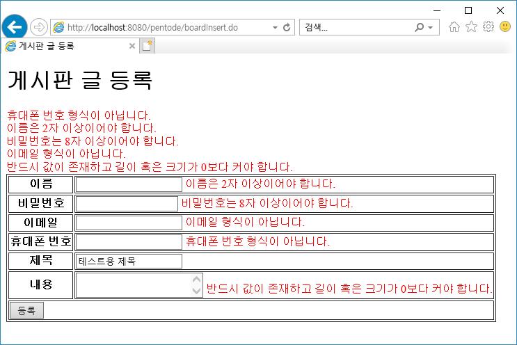 Hibernate Bean Validator 사용하기(1) - 기본 사용법