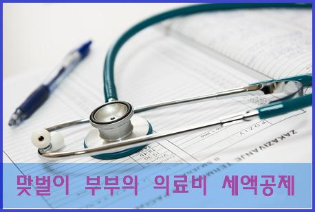 맞벌이 부부의 의료비 세액공제