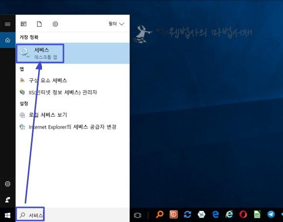windows 검색에 서비스로 검색