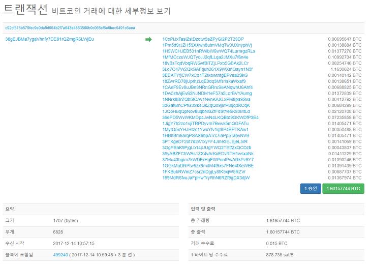 비트코인 TxID 확인