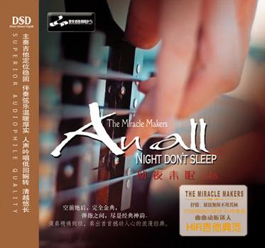 Chen Xiaoping [2017, An All Night Don't Sleep  Vol.6]