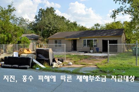 지진, 홍수 피해에 따른 재해부조금 지급대상