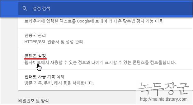 크롬 Chrome 팝업 차단하거나 허용하는 방법