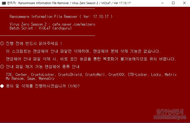 랜섬웨어 노트를 제거를 해주는 스크립트 프로그램-Ransomware Information File Remover(랜섬웨어 인포메이션 파일 리무버)
