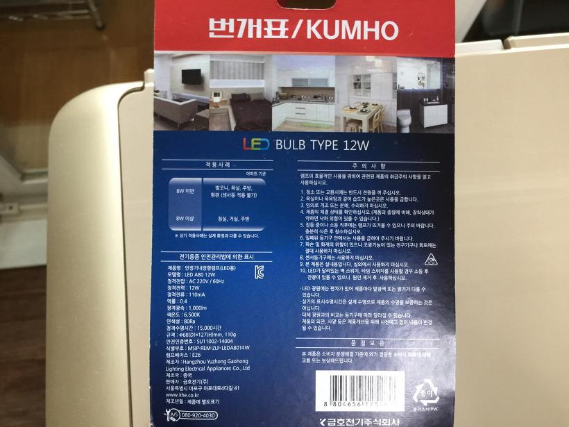 금호전기 번개표 LED 전구 12W 스펙