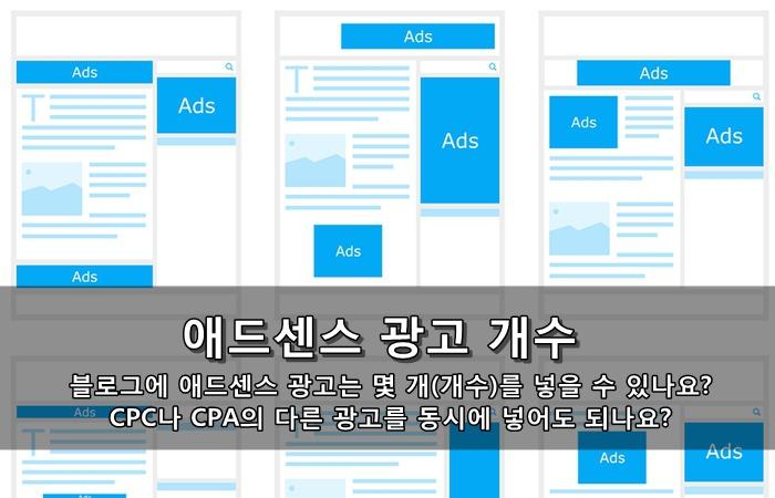 블로그에 애드센스 광고는 몇 개(개수)를 넣을 수 있나요? CPC나 CPA의 다른 광고를 동시에 넣어도 되나요?