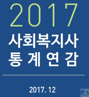 2017년도 사회복지사 통계연감(현황)