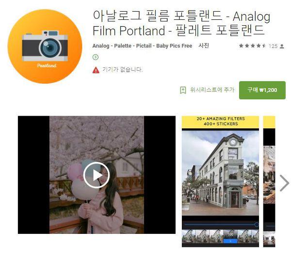 아날로그 필름 포틀랜드 사진 보정 앱