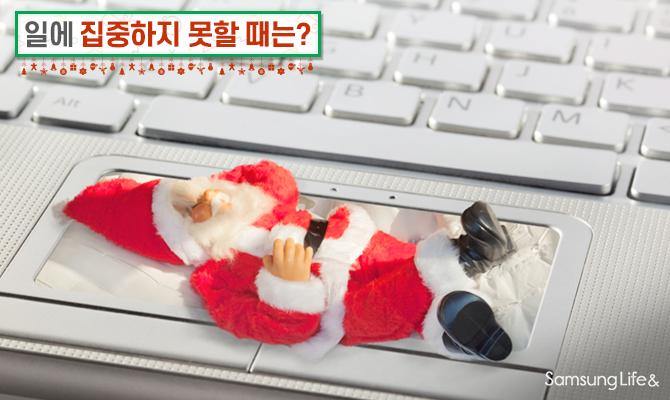 크리스마스 캐럴주의보