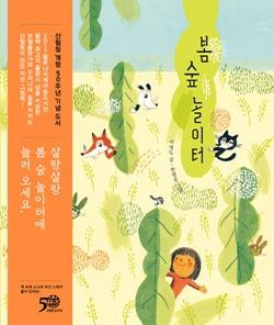 숲에서 먹는 꽃나물 비빔밥은 무슨 맛일까?