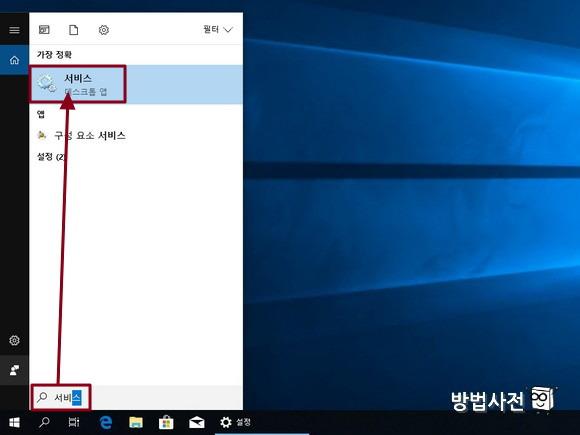 Windows 검색으로 서비스 검색