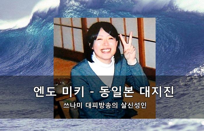 엔도 미키 - 동일본 대지진 쓰나미 대피방송의 살신성인