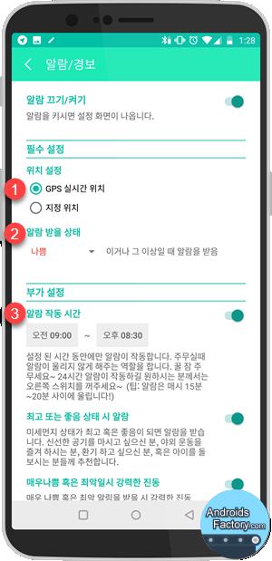 미세먼지 어플 추천