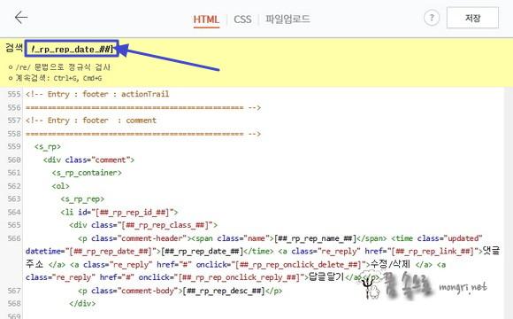티스토리 HTML 편집에서 검색