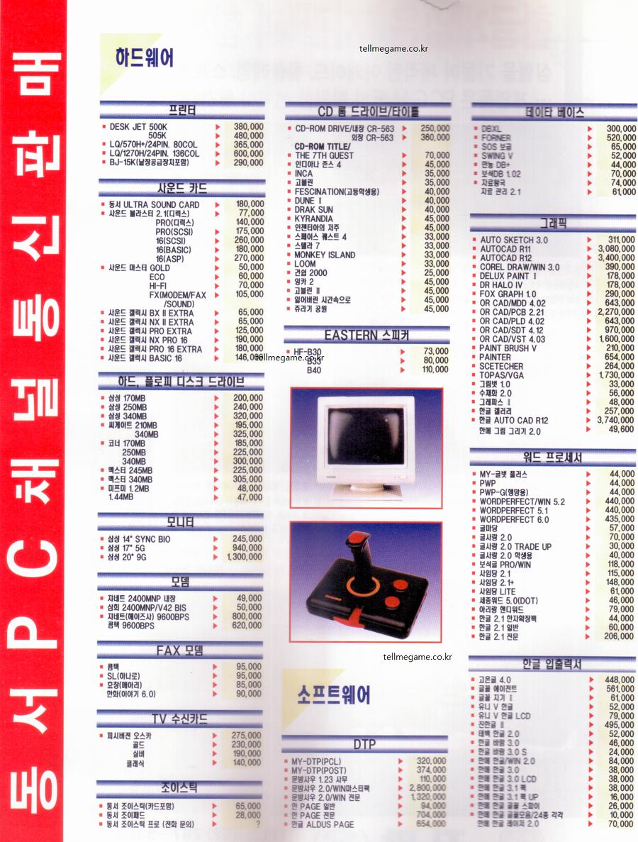 1994년 컴퓨터 가격표