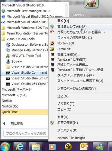 VisualStudio2013 Command Prompt를 관리자 권한으로 열기