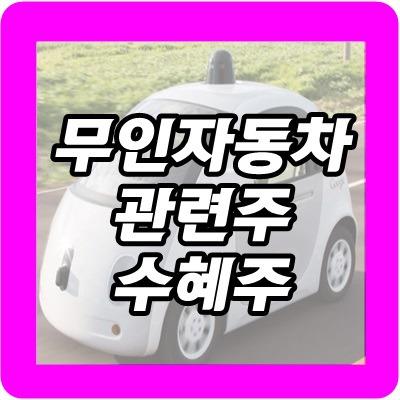 무인자동차