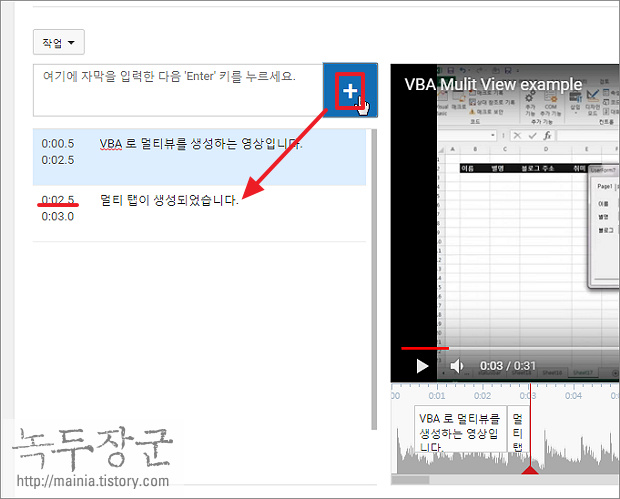유튜브 동영상에 자막 추가하는 방법