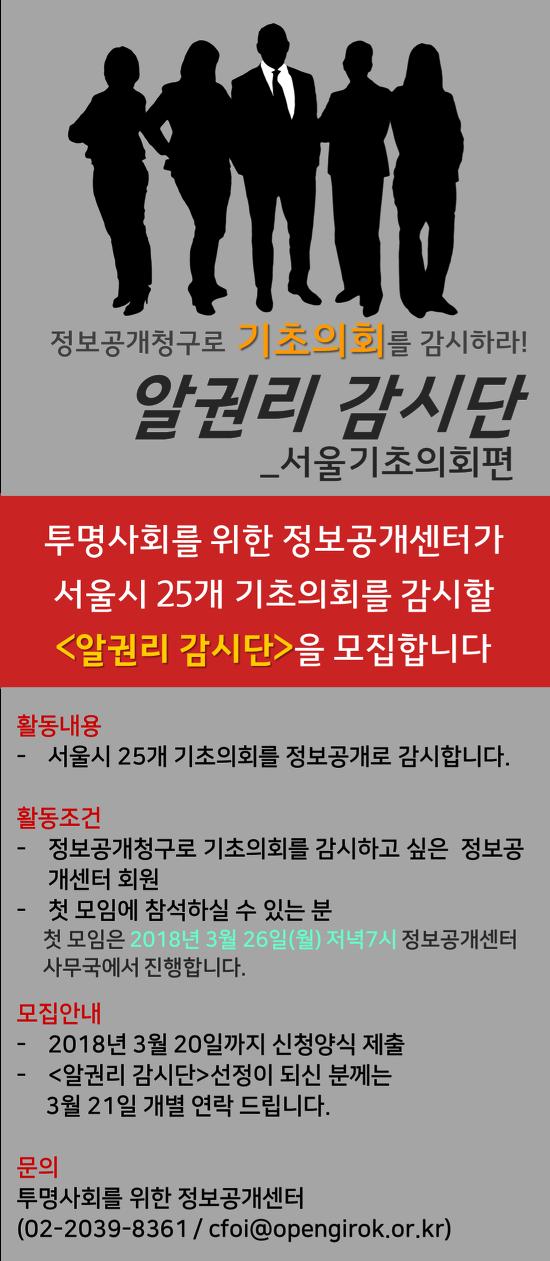 2018년 알권리감시단 모집!!(서울기초의회편)