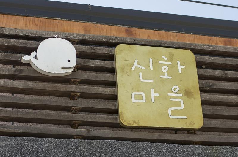 3월의 첫 울산누리 모임 - 신화마을 에코백 만들기 체험