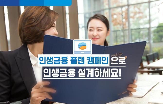 삼성생명 '인생금융 플랜 캠페인' 으로 설계하세요!