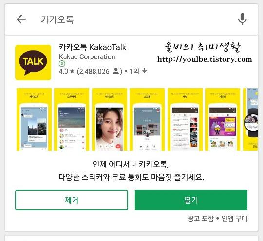 kakaotalk_app
