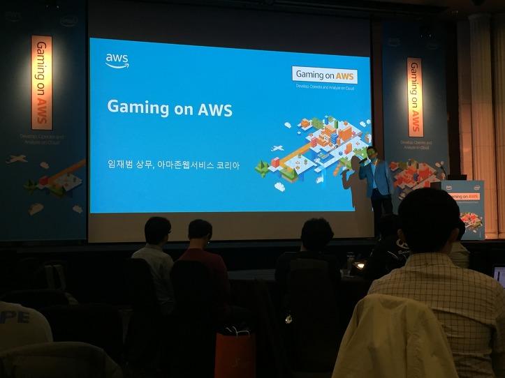 아마존 Gaming on AWS 행사
