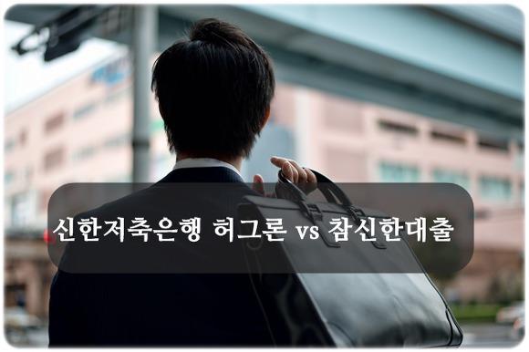 신한저축은행 신한 허그론 vs 참신한 직장인대출