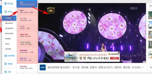 KBS 1TV 온에어 및 인터넷으로 시청하는 방법