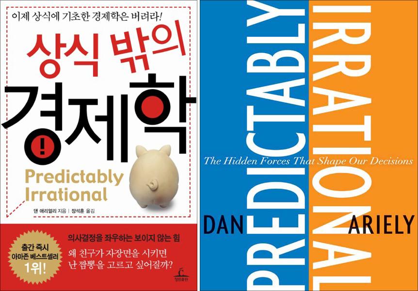 책 표지 - 상식 밖의 경제학
