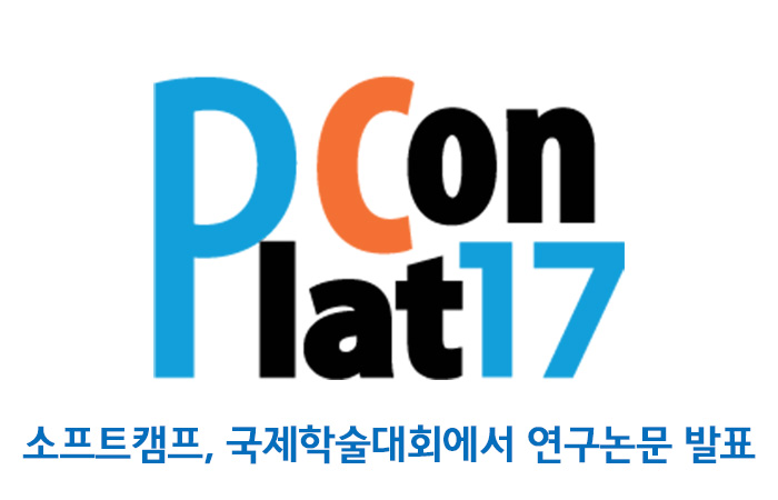 소프트캠프, 국제학술대회에서 문서악성코드 제거 방안 연구논문 발표