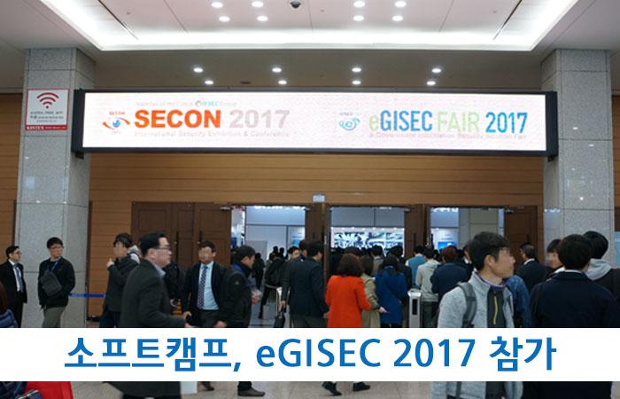 소프트캠프, eGISEC 2017에서 '문서관리, 정보유출방지, 랜섬웨어 대응 전략' 발표