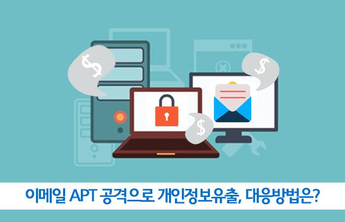 이메일 APT 공격으로 개인정보유출, 대응방법은?