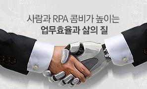 사람과 RPA 콤비가 높이는 업무효율과 삶의 질
